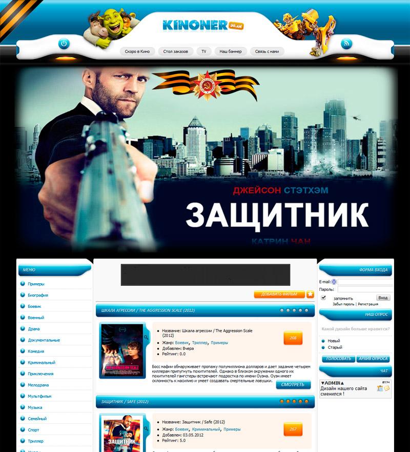 Шаблон film-kino для ucoz (psd) » dalalife engine скачать.